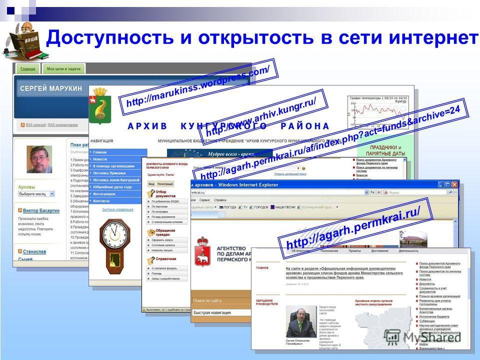 http://marukinss.wordpress.com/ http://www.arhiv.kungr.ru/ Доступность и открытость в сети интернет http://agarh.permkrai.ru/af/index.php?act=funds&archive=24 http://agarh.permkrai.ru/