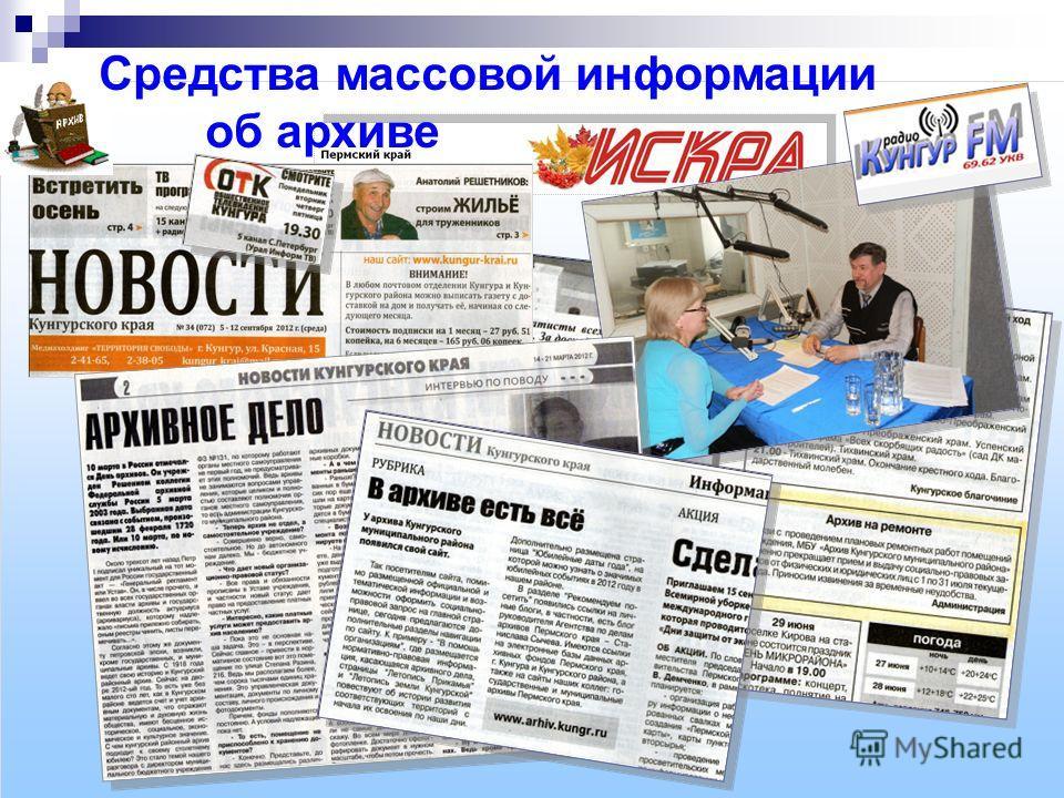 Средства массовой информации об архиве