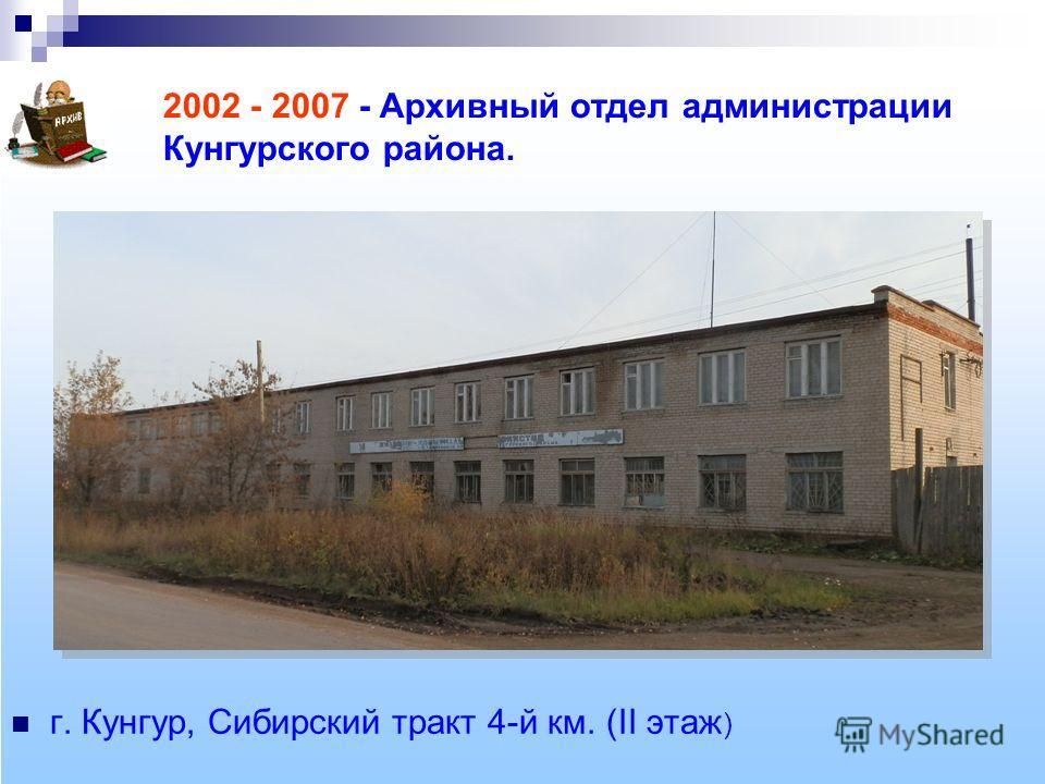 2002 - 2007 - Архивный отдел администрации Кунгурского района. г. Кунгур, Сибирский тракт 4-й км. (II этаж )