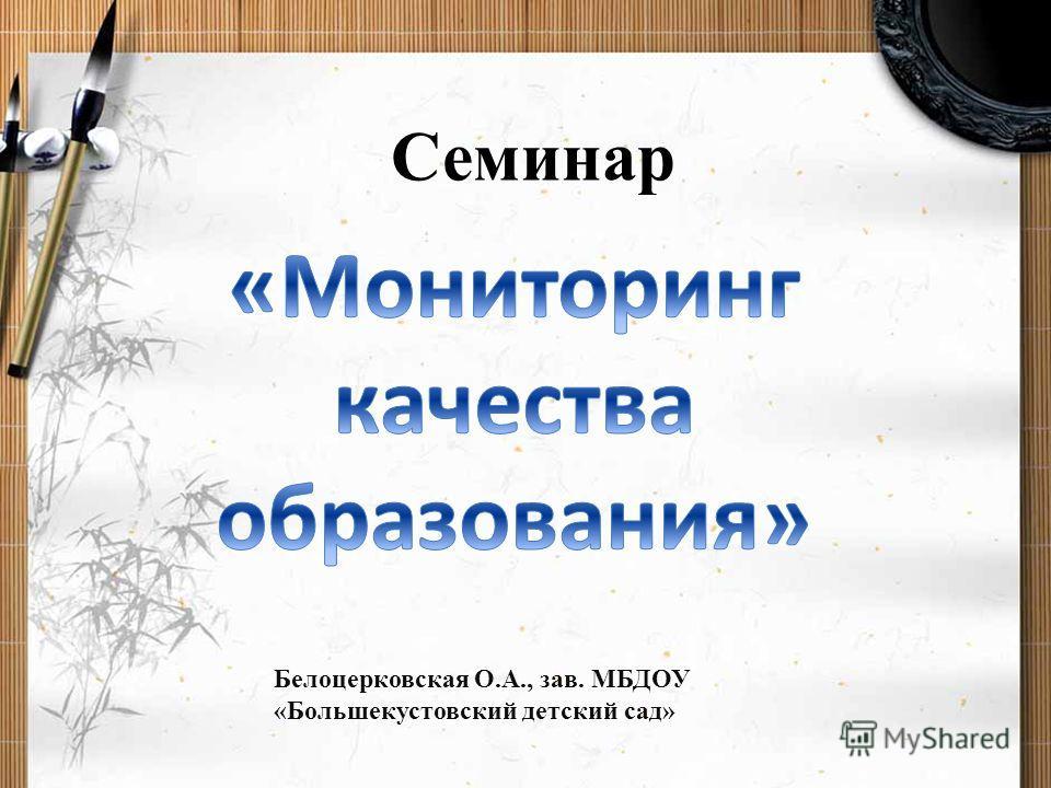 Семинар Белоцерковская О.А., зав. МБДОУ «Большекустовский детский сад»