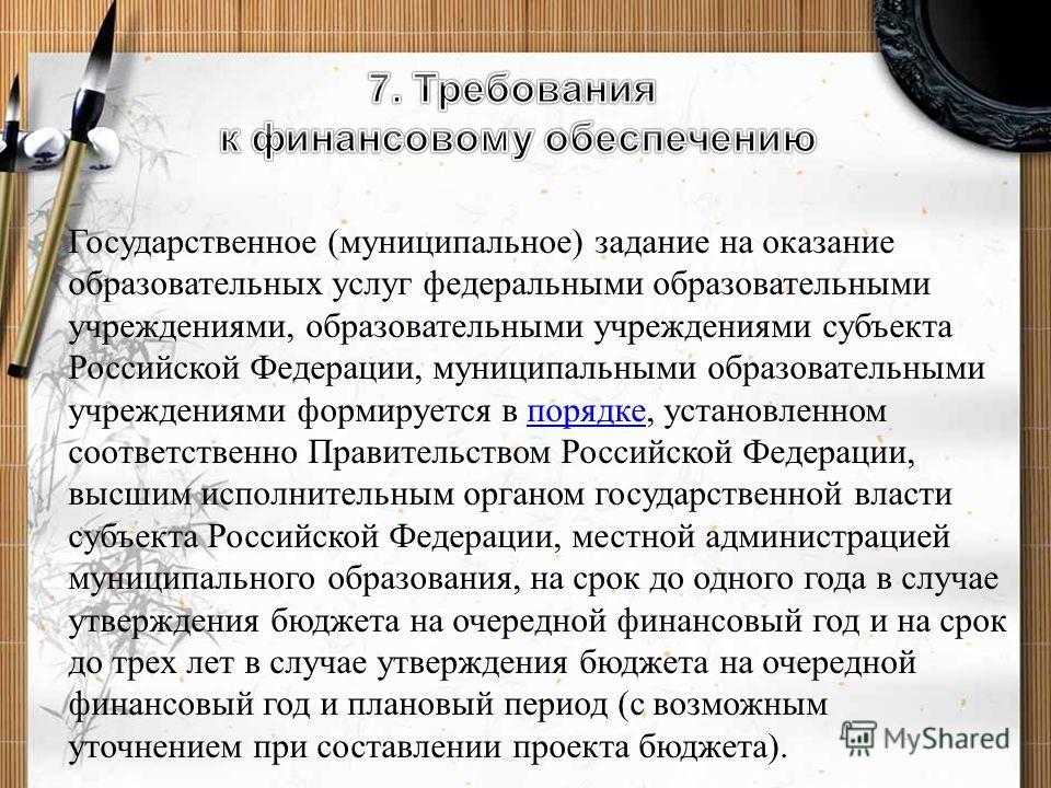 Государственное (муниципальное) задание на оказание образовательных услуг федеральными образовательными учреждениями, образовательными учреждениями субъекта Российской Федерации, муниципальными образовательными учреждениями формируется в порядке, уст
