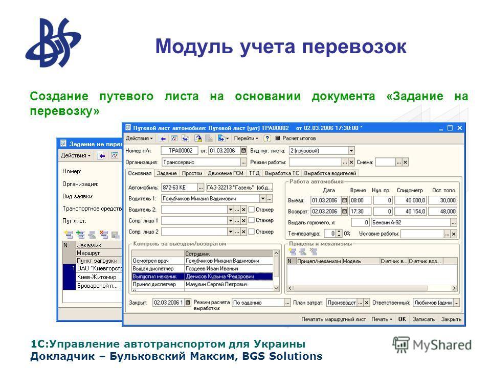 1С:Управление автотранспортом для Украины Докладчик – Бульковский Максим, BGS Solutions Модуль учета перевозок Создание путевого листа на основании документа «Задание на перевозку»