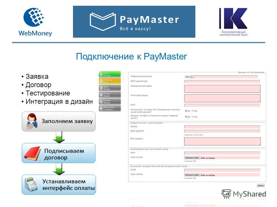 Подключение к PayMaster Заявка Договор Тестирование Интеграция в дизайн