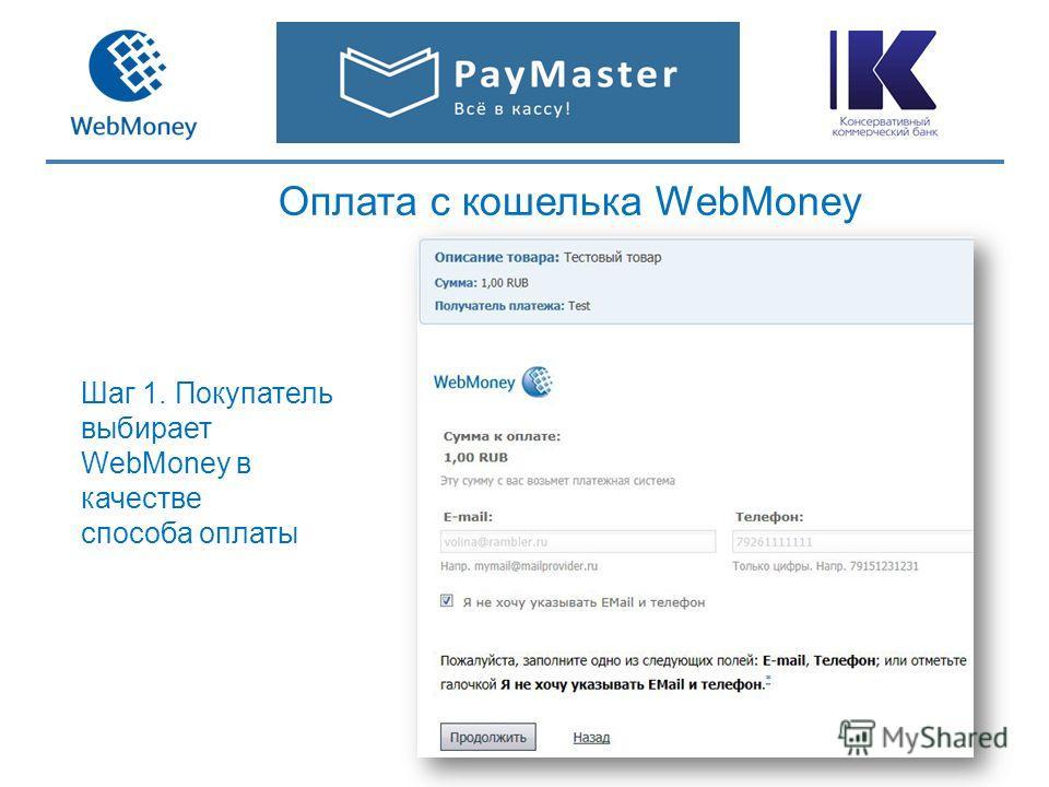 Шаг 1. Покупатель выбирает WebMoney в качестве способа оплаты Оплата с кошелька WebMoney