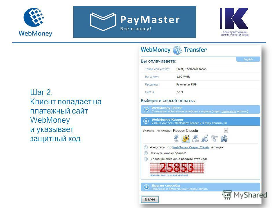 Шаг 2. Клиент попадает на платежный сайт WebMoney и указывает защитный код