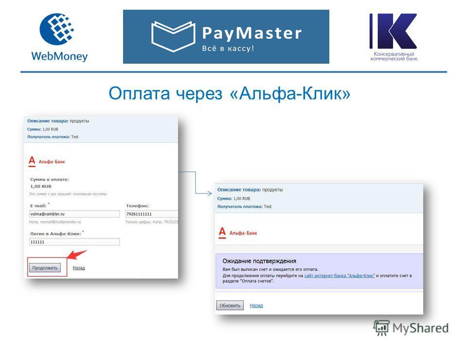 Оплата через «Альфа-Клик»