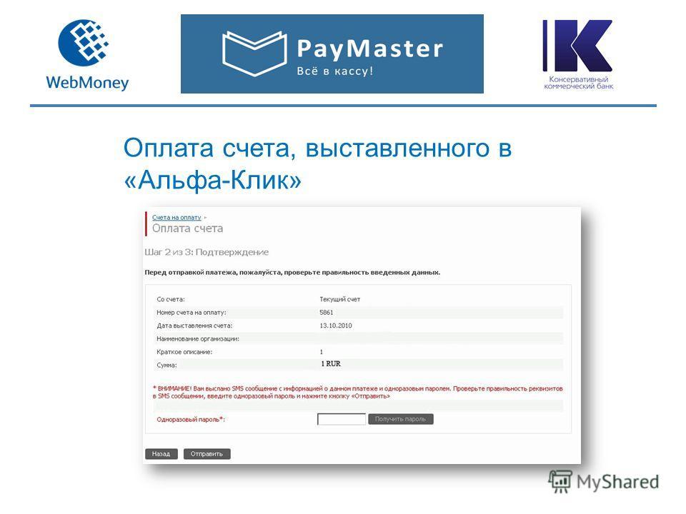Оплата счета, выставленного в «Альфа-Клик»