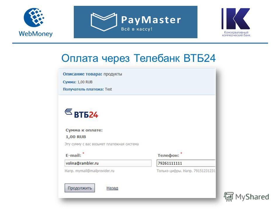 Оплата через Телебанк ВТБ24