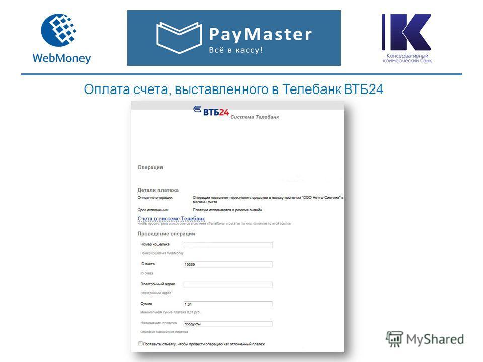 Оплата счета, выставленного в Телебанк ВТБ24