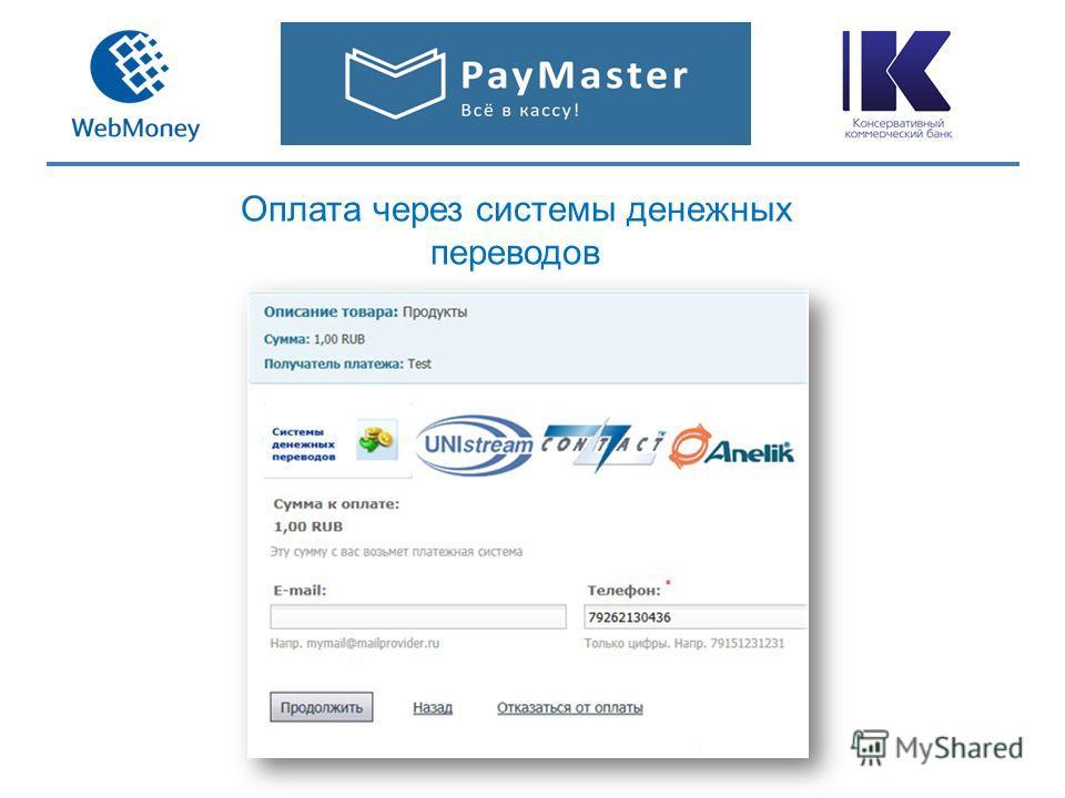 Оплата через системы денежных переводов