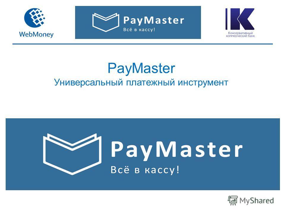 PayMaster Универсальный платежный инструмент