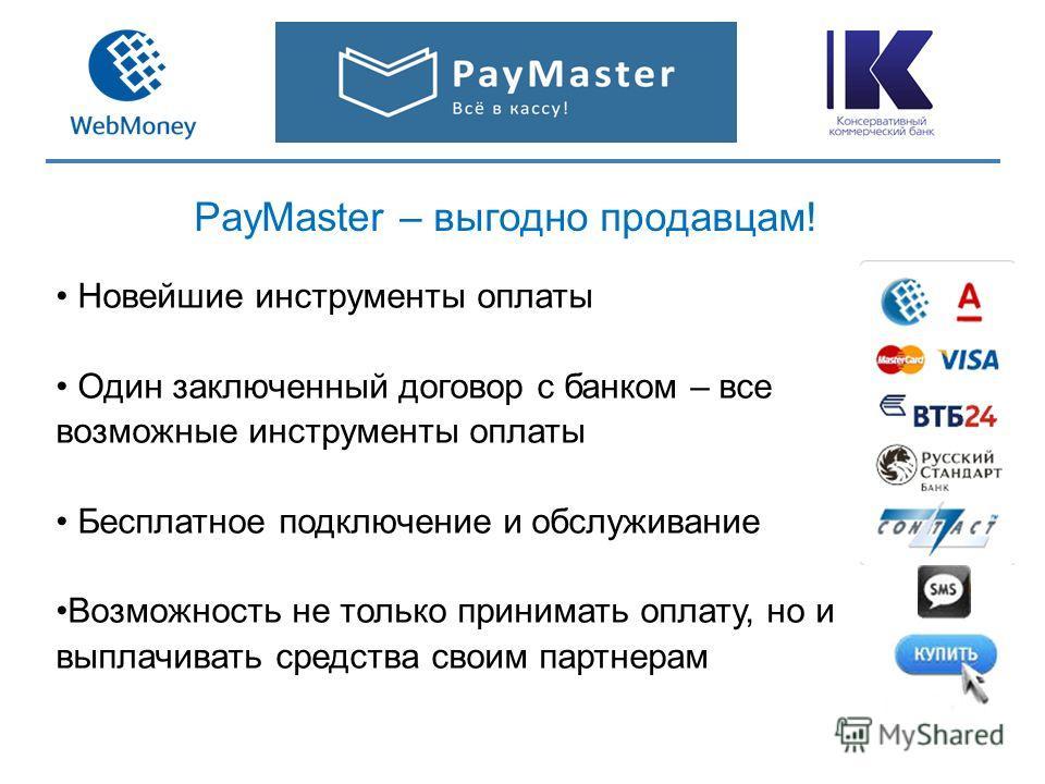PayMaster – выгодно продавцам! Новейшие инструменты оплаты Один заключенный договор с банком – все возможные инструменты оплаты Бесплатное подключение и обслуживание Возможность не только принимать оплату, но и выплачивать средства своим партнерам