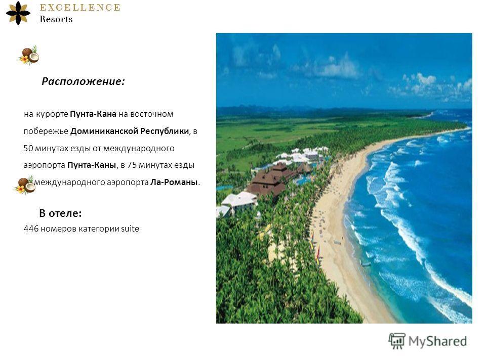 Расположение: на курорте Пунта-Кана на восточном побережье Доминиканской Республики, в 50 минутах езды от международного аэропорта Пунта-Каны, в 75 минутах езды от международного аэропорта Ла-Романы. В отеле: 446 номеров категории suite