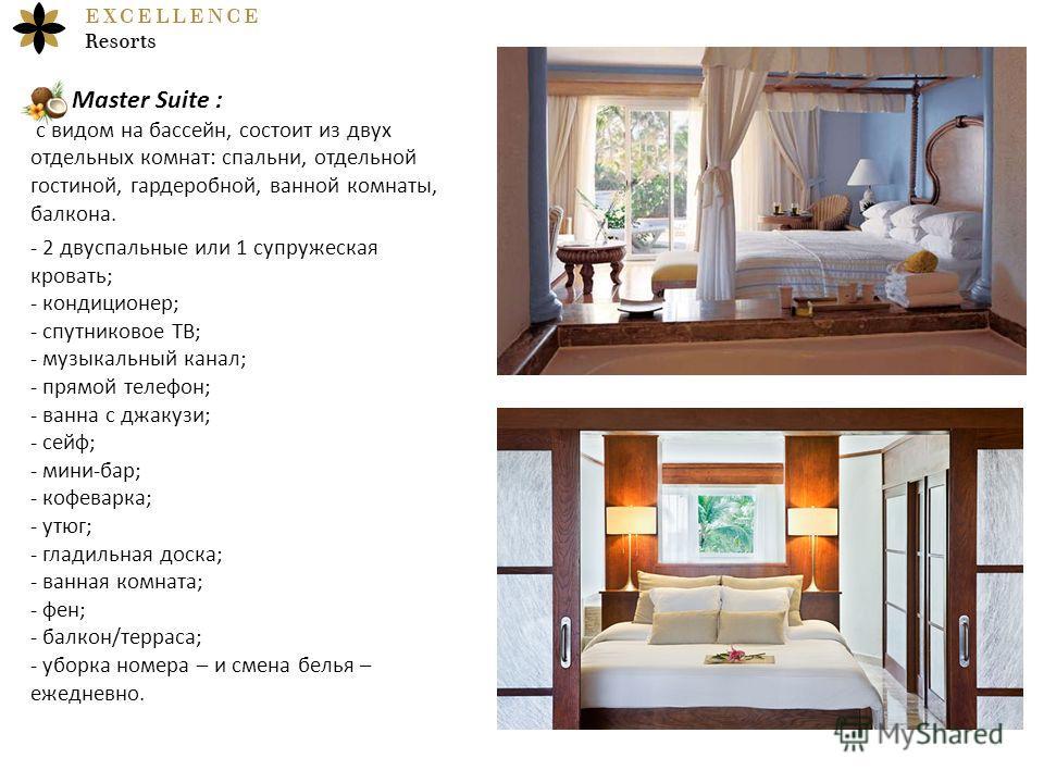 Master Suite : с видом на бассейн, состоит из двух отдельных комнат: спальни, отдельной гостиной, гардеробной, ванной комнаты, балкона. - 2 двуспальные или 1 супружеская кровать; - кондиционер; - спутниковое ТВ; - музыкальный канал; - прямой телефон;