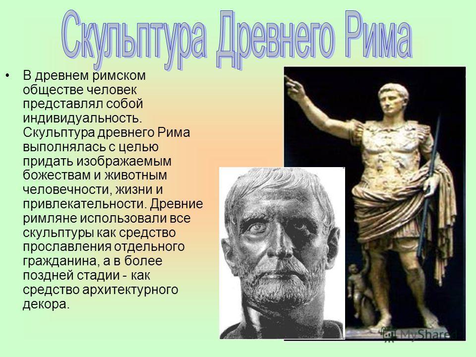 Презентация на тему Основные правила для скульптуры окончательно  4 В древнем римском обществе человек представлял собой индивидуальность Скульптура древнего Рима