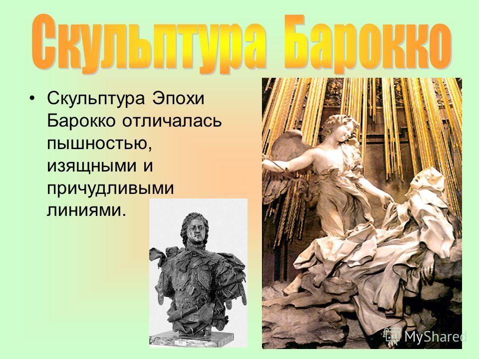 Скульптура Эпохи Барокко отличалась пышностью, изящными и причудливыми линиями.