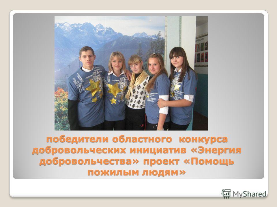 победители областного конкурса добровольческих инициатив «Энергия добровольчества» проект «Помощь пожилым людям»