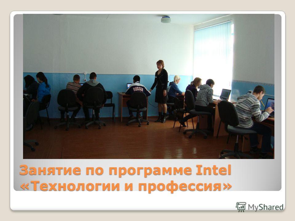 Занятие по программе Intel «Технологии и профессия»