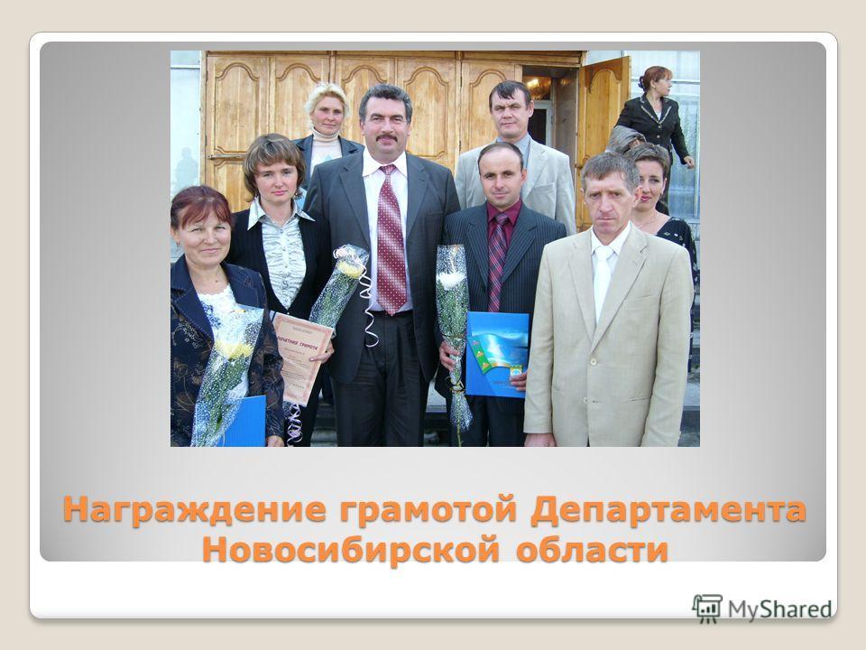 Награждение грамотой Департамента Новосибирской области