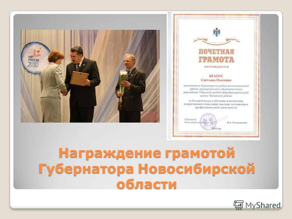 Награждение грамотой Губернатора Новосибирской области