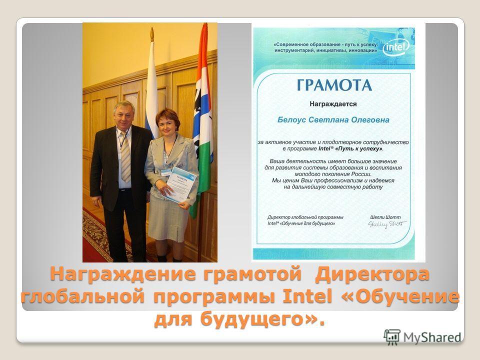 Награждение грамотой Директора глобальной программы Intel «Обучение для будущего».