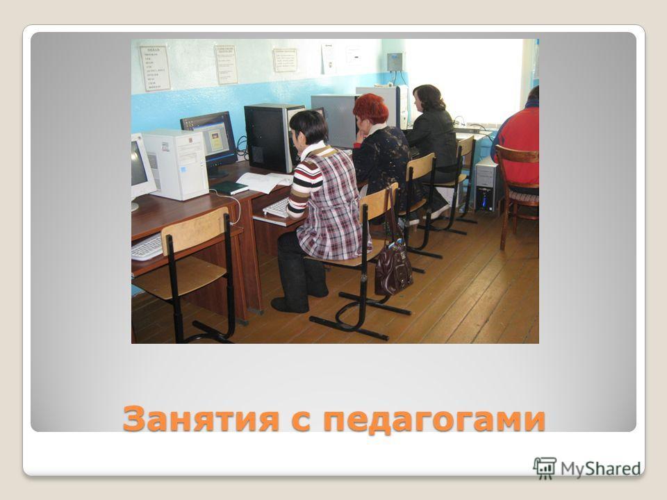 Занятия с педагогами