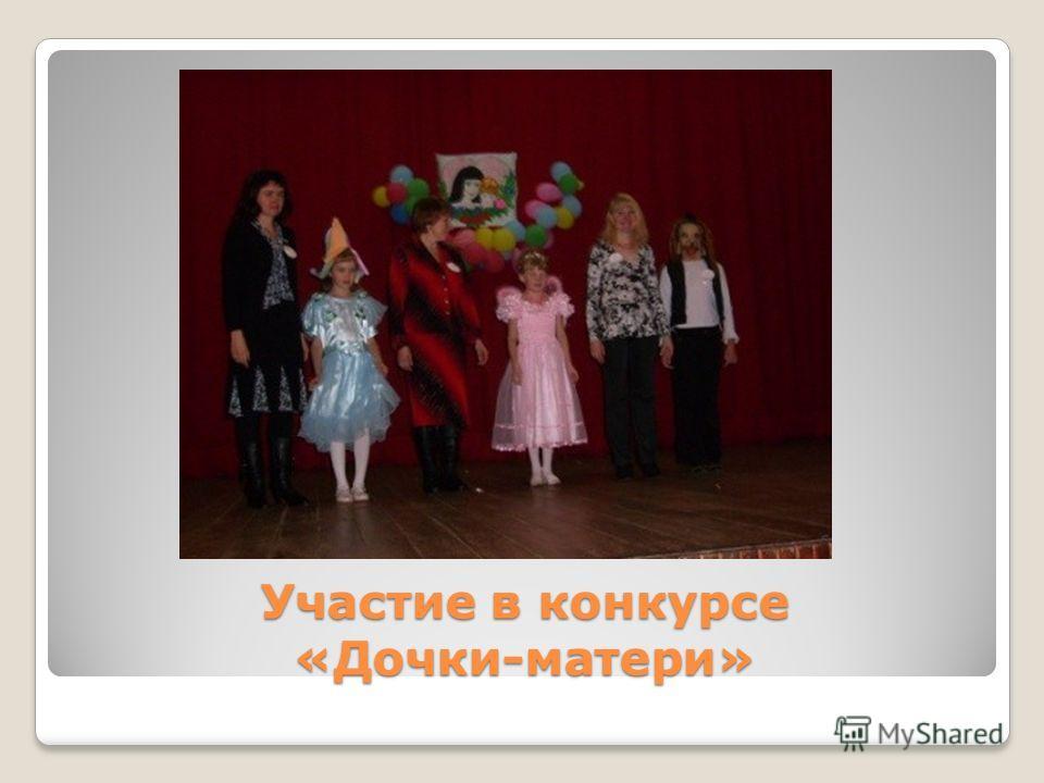 Участие в конкурсе «Дочки-матери»