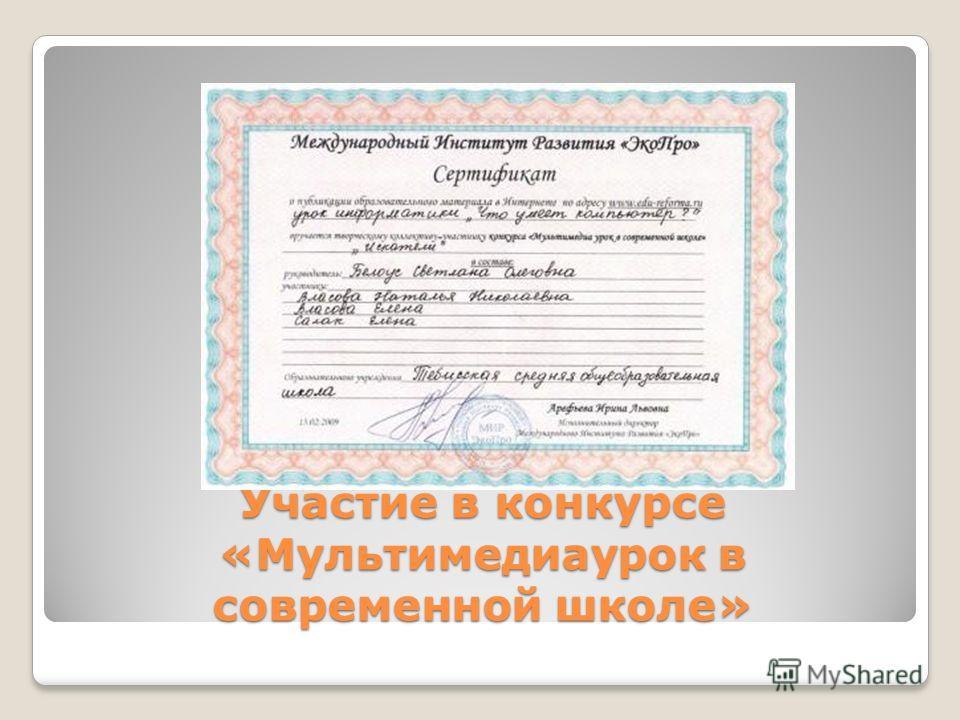 Участие в конкурсе «Мультимедиаурок в современной школе»