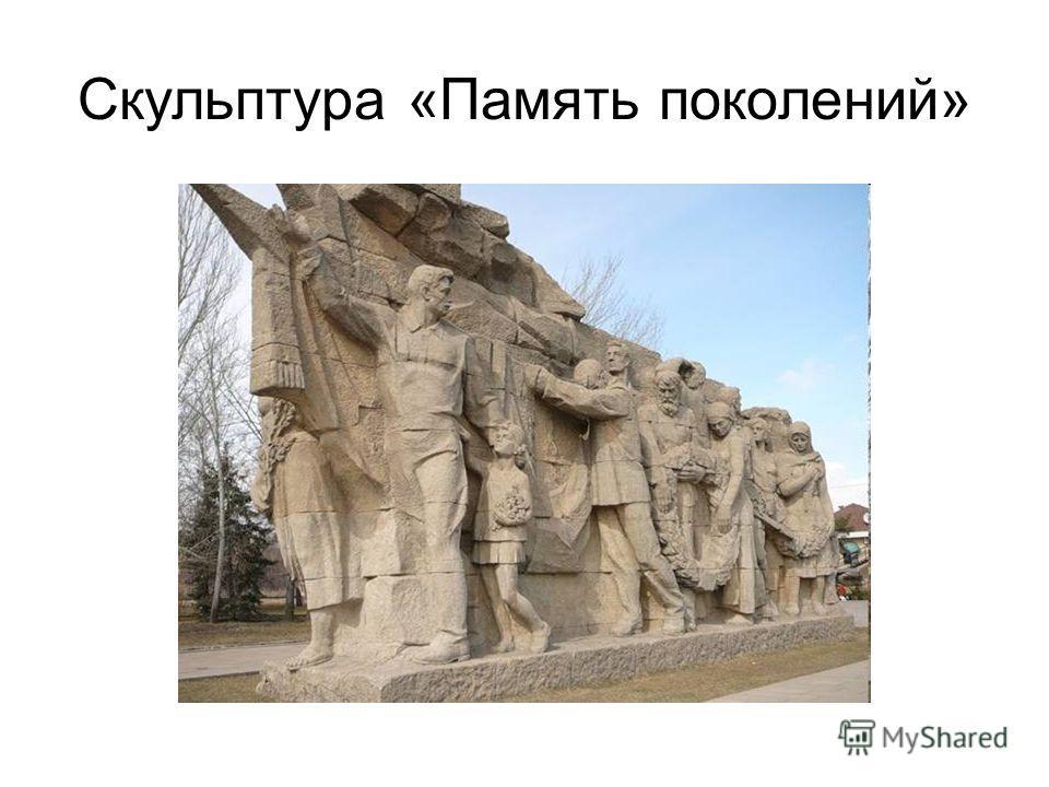 Скульптура «Память поколений»