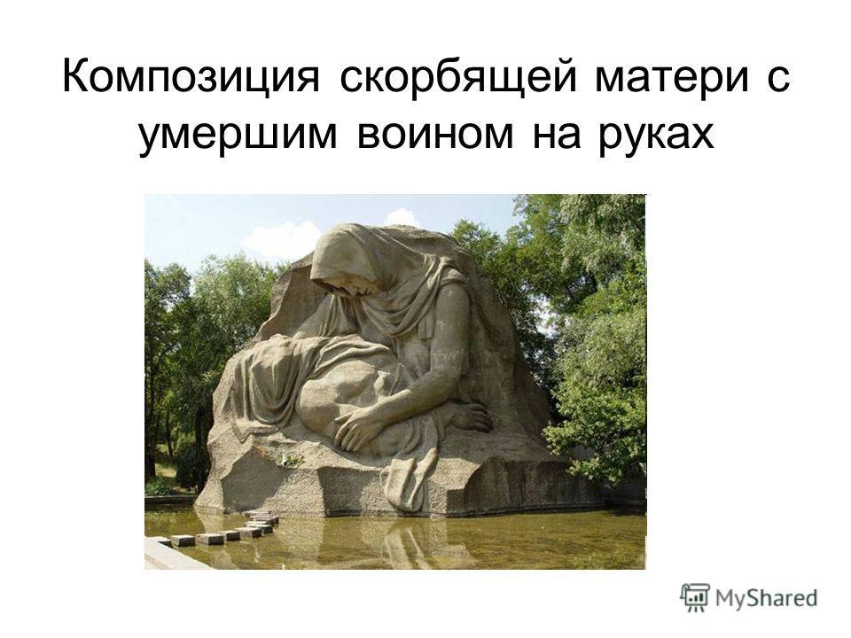 Композиция скорбящей матери с умершим воином на руках
