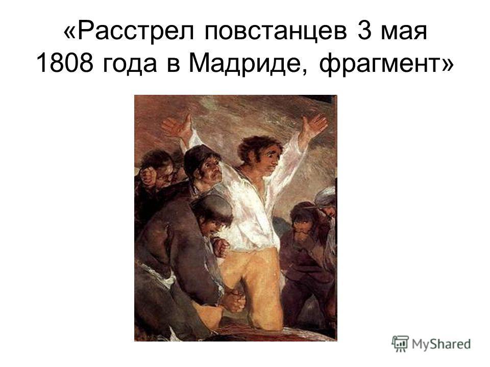 «Расстрел повстанцев 3 мая 1808 года в Мадриде, фрагмент»