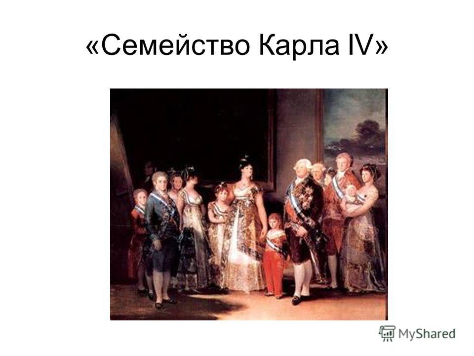 «Семейство Карла IV»