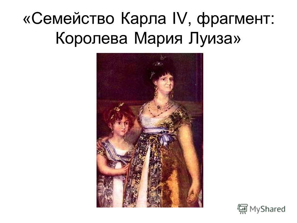 «Семейство Карла IV, фрагмент: Королева Мария Луиза»