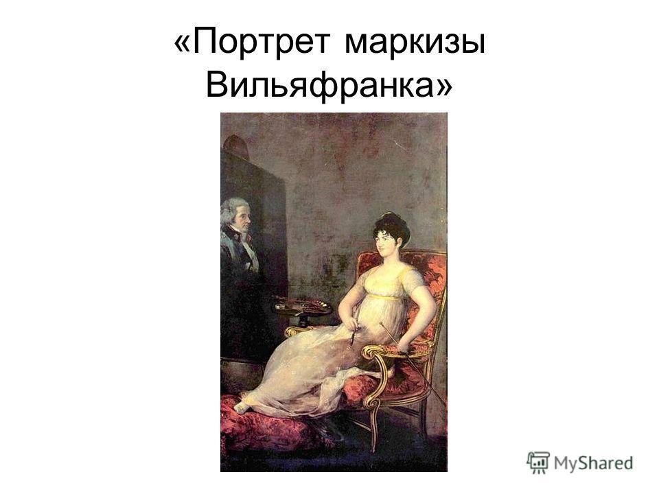 «Портрет маркизы Вильяфранка»