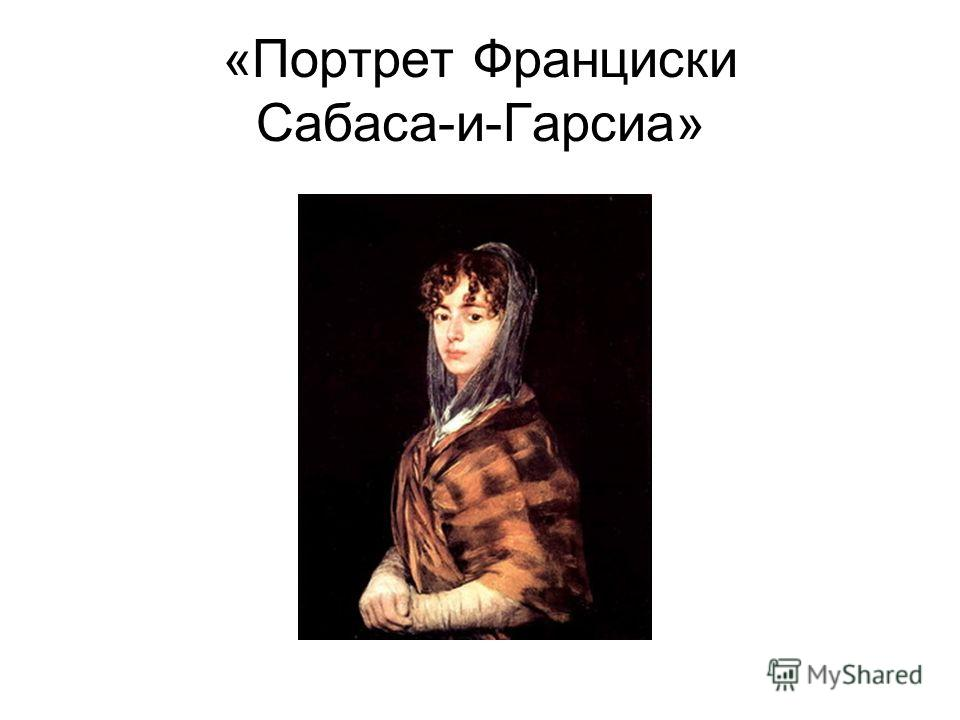 «Портрет Франциски Сабаса-и-Гарсиа»