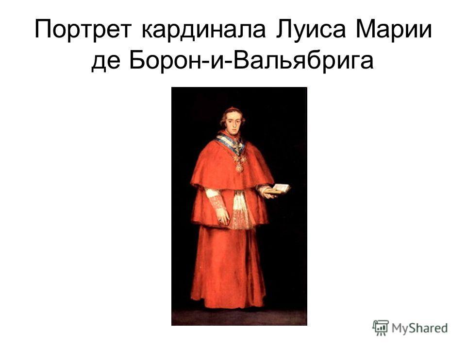 Портрет кардинала Луиса Марии де Борон-и-Вальябрига