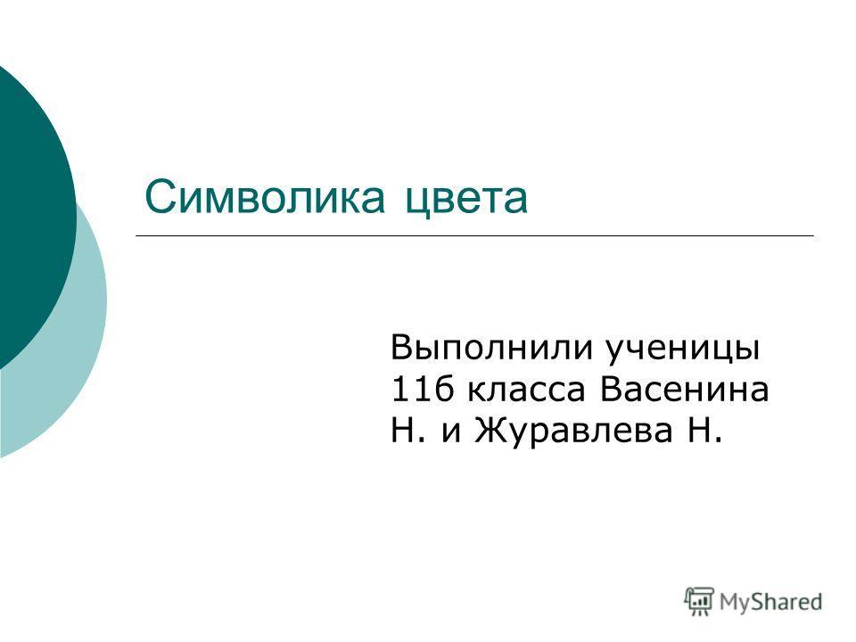 Символика цвета Выполнили ученицы 11б класса Васенина Н. и Журавлева Н.