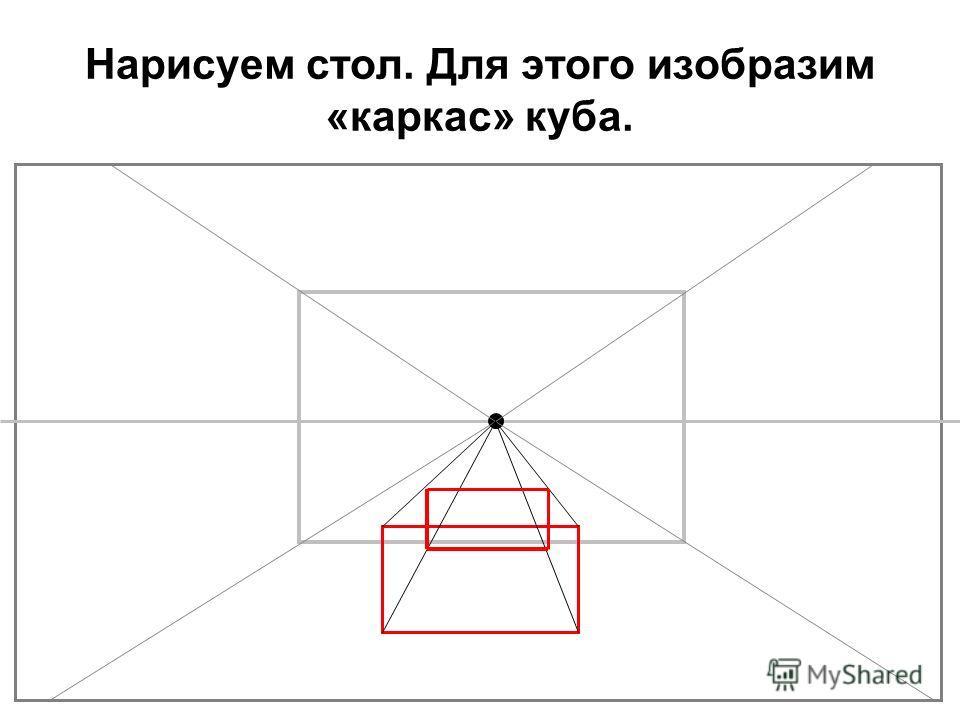 Нарисуем стол. Для этого изобразим «каркас» куба.