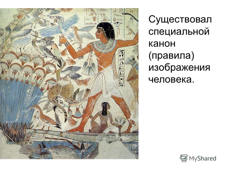 Существовал специальной канон (правила) изображения человека.