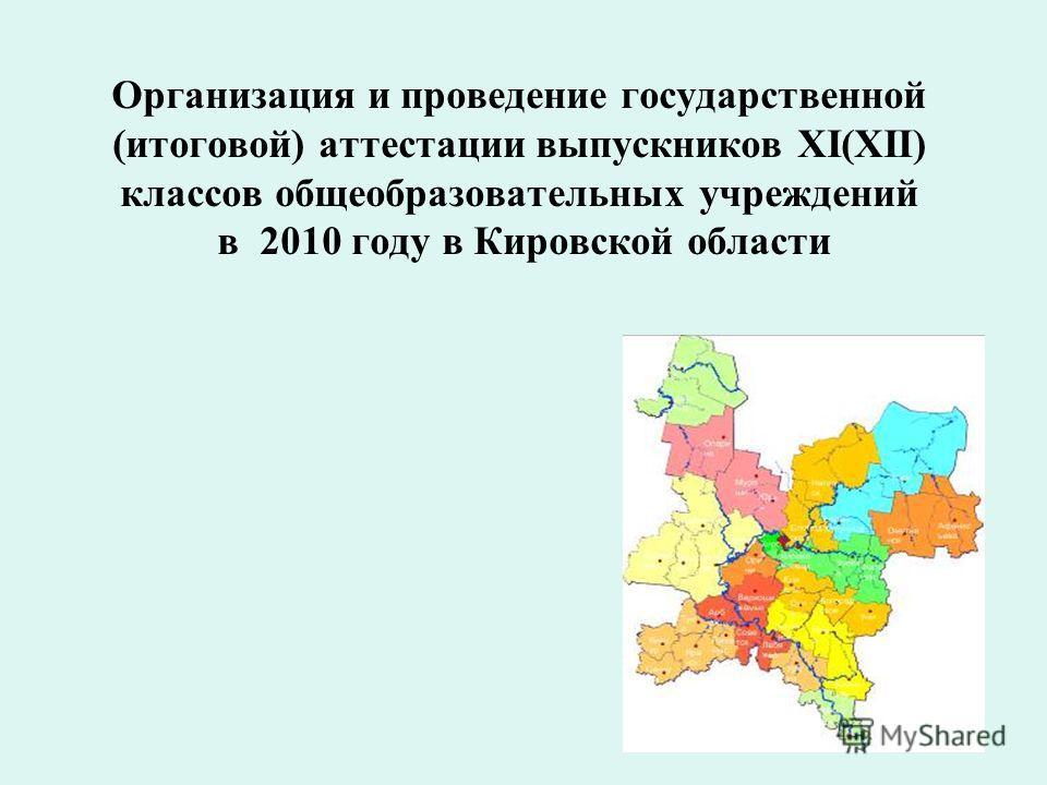 Организация и проведение государственной (итоговой) аттестации выпускников XI(XII) классов общеобразовательных учреждений в 2010 году в Кировской области