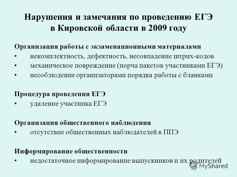 Нарушения и замечания по проведению ЕГЭ в Кировской области в 2009 году Организация работы с экзаменационными материалами некомплектность, дефектность, несовпадение штрих-кодов механическое повреждение (порча пакетов участниками ЕГЭ) несоблюдение орг