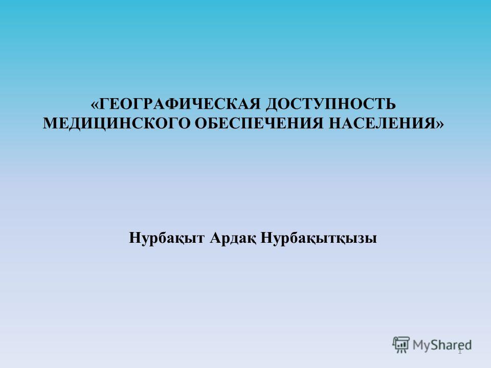 11 «ГЕОГРАФИЧЕСКАЯ ДОСТУПНОСТЬ МЕДИЦИНСКОГО ОБЕСПЕЧЕНИЯ НАСЕЛЕНИЯ» Нурбақыт Ардақ Нурбақытқызы