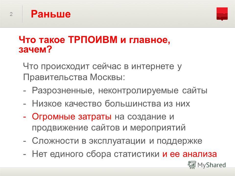 Что происходит сейчас в интернете у Правительства Москвы: -Разрозненные, неконтролируемые сайты -Низкое качество большинства из них -Огромные затраты на создание и продвижение сайтов и мероприятий -Сложности в эксплуатации и поддержке -Нет единого сб
