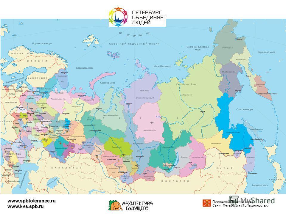 Программа Правительства Санкт-Петербурга «Толерантность». www.spbtolerance.ru www.kvs.spb.ru