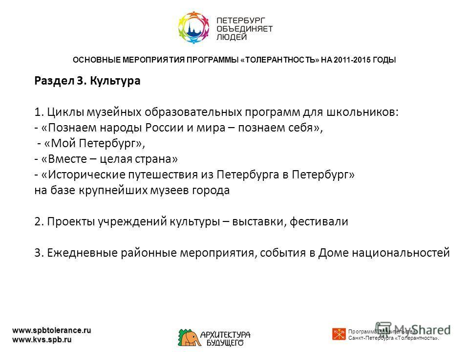 Раздел 3. Культура 1. Циклы музейных образовательных программ для школьников: - «Познаем народы России и мира – познаем себя», - «Мой Петербург», - «Вместе – целая страна» - «Исторические путешествия из Петербурга в Петербург» на базе крупнейших музе