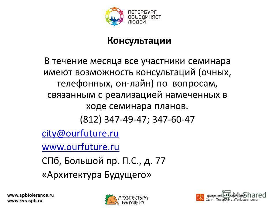 Консультации В течение месяца все участники семинара имеют возможность консультаций (очных, телефонных, он-лайн) по вопросам, связанным с реализацией намеченных в ходе семинара планов. (812) 347-49-47; 347-60-47 city@ourfuture.ru www.ourfuture.ru СПб