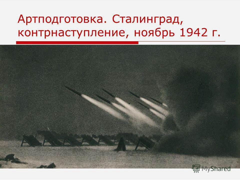 Артподготовка. Сталинград, контрнаступление, ноябрь 1942 г.