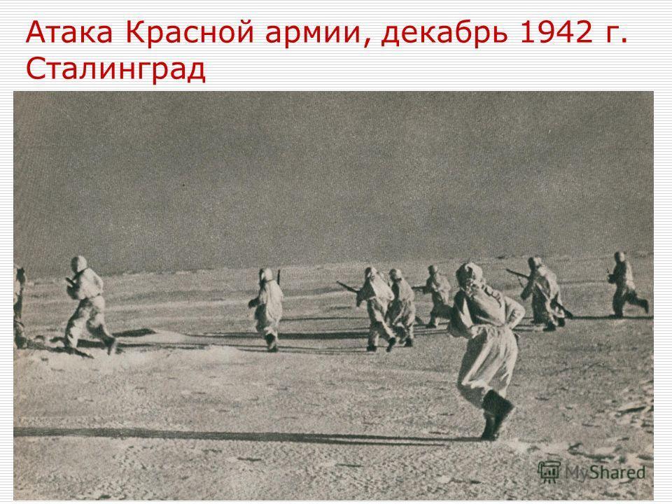 Атака Красной армии, декабрь 1942 г. Сталинград