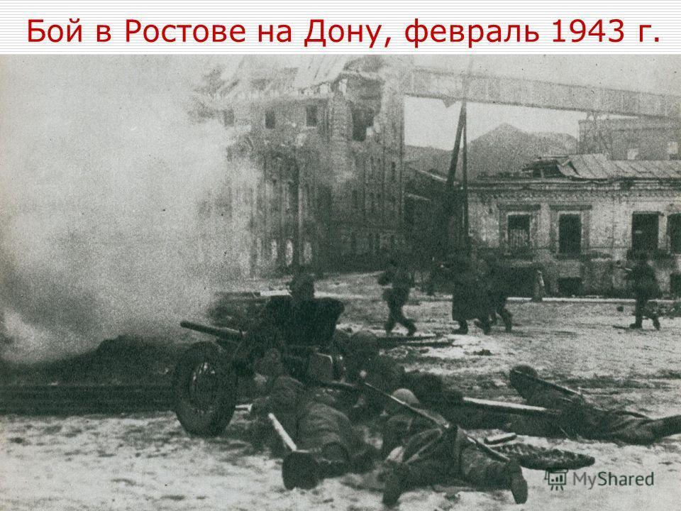 Бой в Ростове на Дону, февраль 1943 г.
