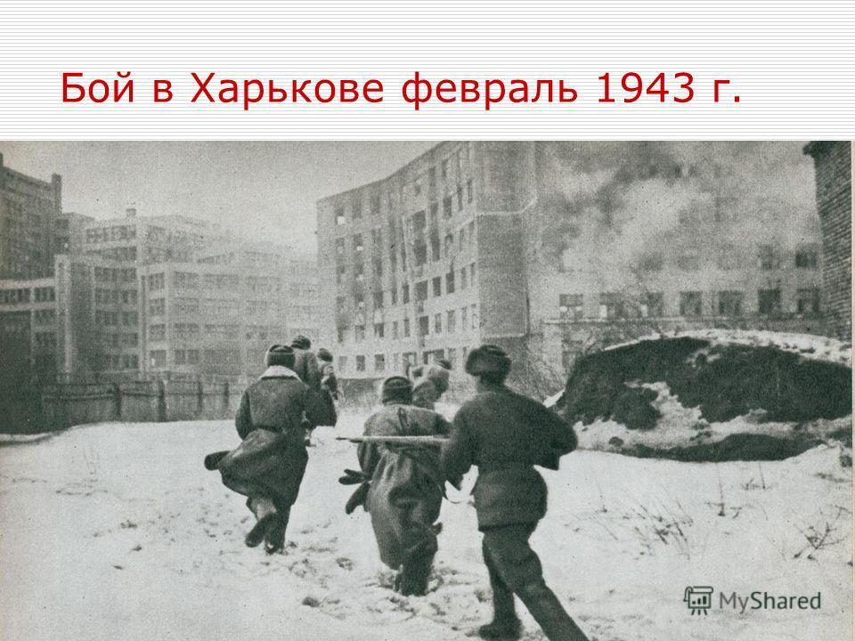 Бой в Харькове февраль 1943 г.